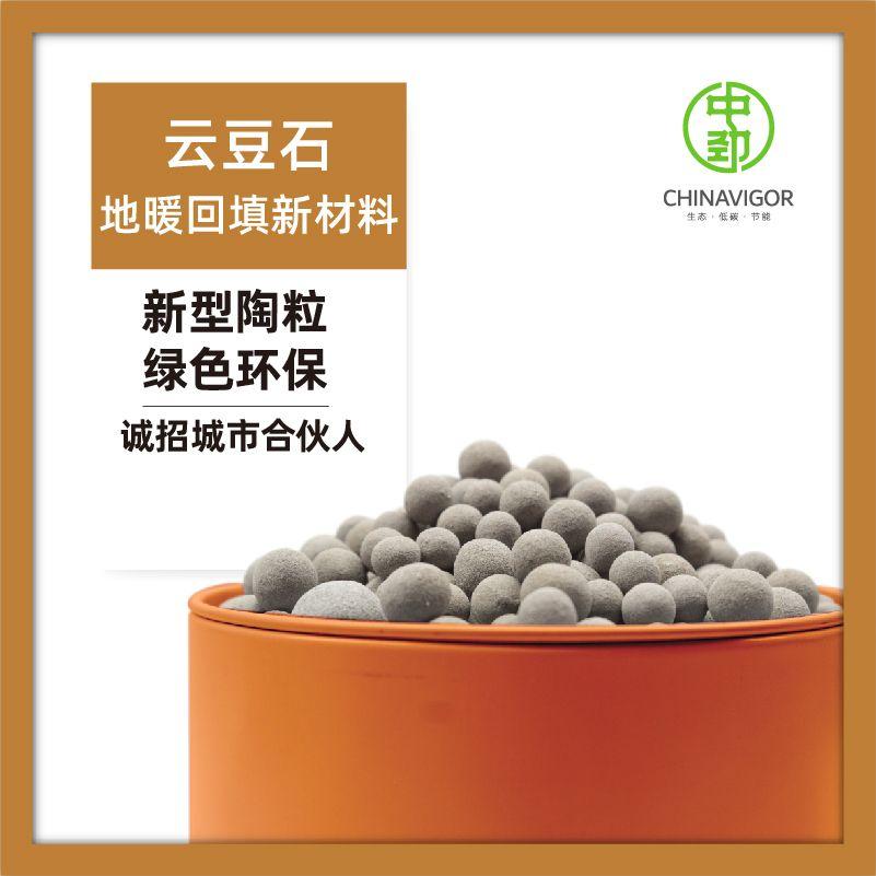 云豆石厂家 地暖回填新型环保材料 地暖豆石