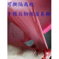 可剝膠隔離膠 可撕保護隔離膜
