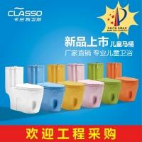 卡兰苏幼儿园儿童马桶坐便器虹吸式彩色马桶陶瓷马桶大象座便器