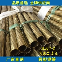 异型铜管 H62 H65黄铜管 毛细管 T2紫铜管 装饰异型