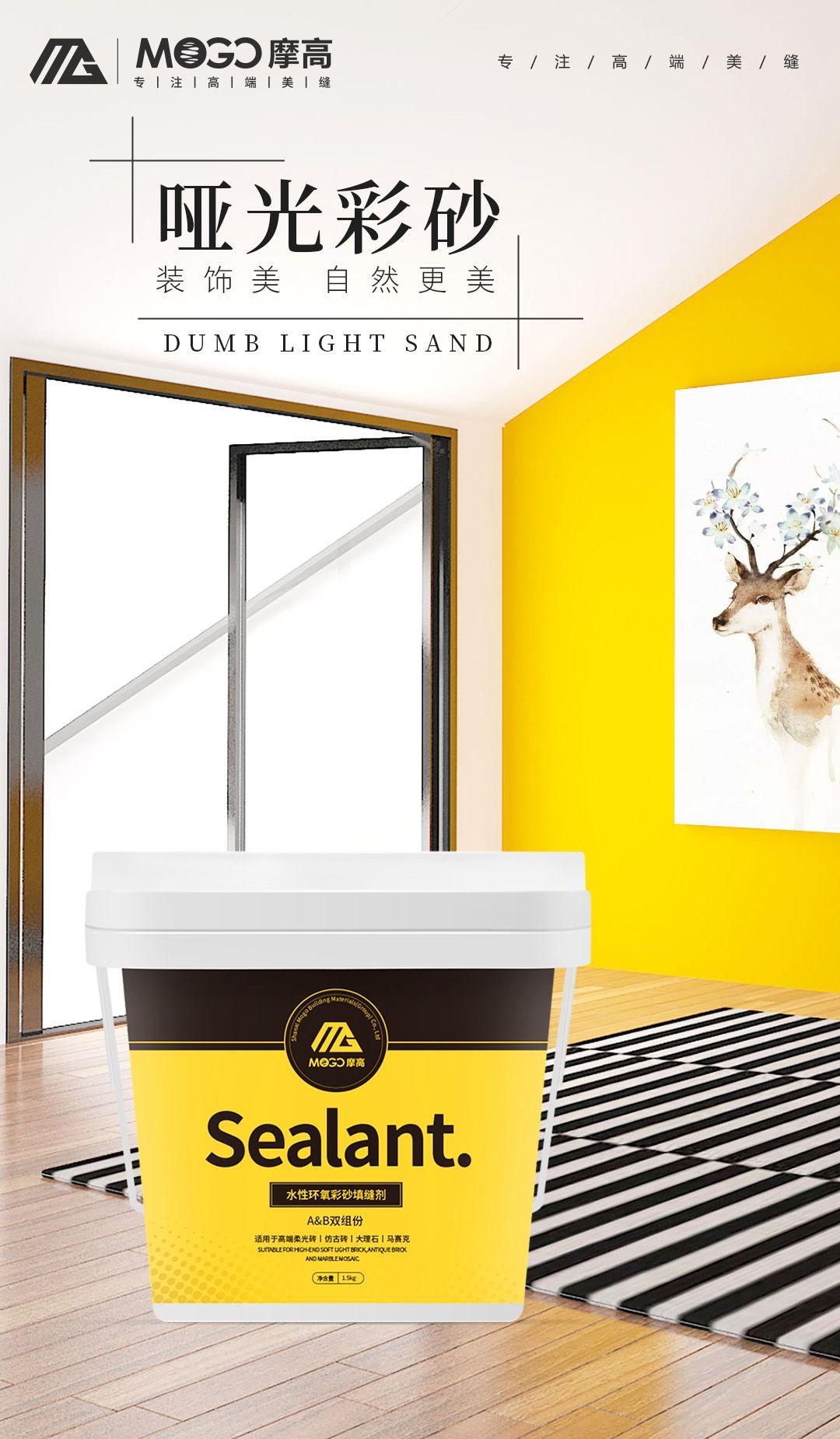 环氧彩砂专业贴牌生产商 环氧彩砂填缝剂代工