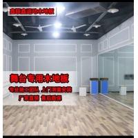 舞台木地板舞蹈室瑜伽室训练馆木地板