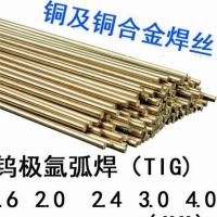 铜焊丝   S231铜镍焊丝