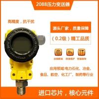 2088防爆扩散硅压力变送器4-20ma输出