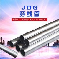 JDG管蕭通牌20X1.6mm江蘇蕭通JDG管