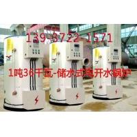 供宾阳融水鹿寨县柳州 怡和中学用 LZ-12电开水炉