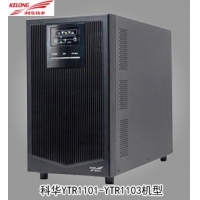 科華FRUK1110,科華USP電源銷售電話