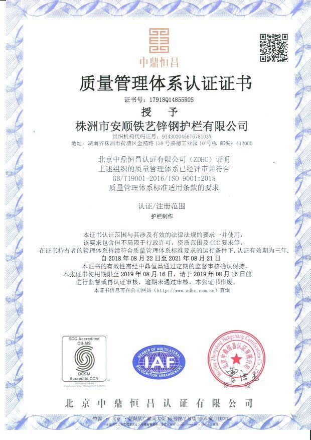 9001质量体系证书