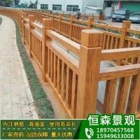 恒森景观园艺隔离护栏——水泥仿木护栏