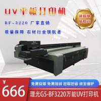 板打印机 手机壳UV平板打印机