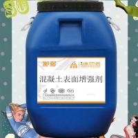 混凝土表面增強劑混泥土增強防水涂料