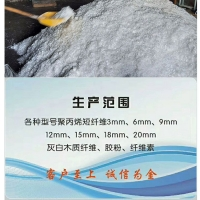 优质高强抗拉抗裂聚丙烯短纤维 砂浆一体板专用胶粉