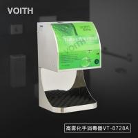 不锈钢全自动感应式高雾化酒精喷雾消毒器