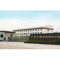廣州久固建材有限公司