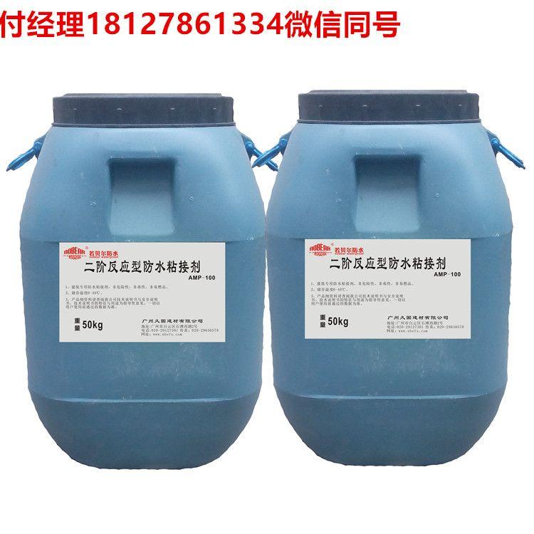 广州生产二阶反应型桥面防水粘结剂厂家批发