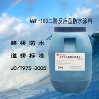 AMP-100二阶反应型防水粘接剂施工操作
