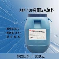 AMP-LM桥面防水粘结剂生产厂家 桥面防水品牌