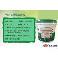 廣州瓷磚背膠生產廠家之一_瓷磚背膠廠家直銷
