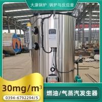 LHS0.5-0.7-QY型立式燃油氣蒸汽鍋爐、半噸蒸汽鍋爐