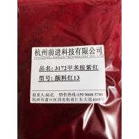 杭州前进厂家直销3172甲苯胺紫红颜料红13