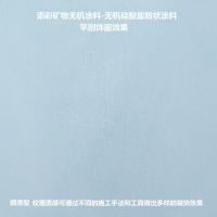 礦物無機涂料(無機硅酸鹽粉狀涂料)