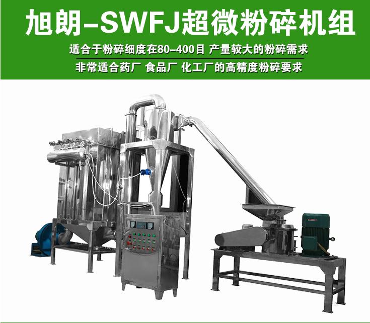 一體式小麥粉碎機-小麥粉碎機供應商
