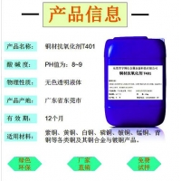 H59黄铜钝化防变色剂