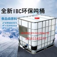 厂家销售IBC集装桶带框架吨桶1000公斤大方桶