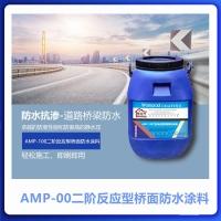 AMP-100二阶反应喷涂型桥面防水施工方法
