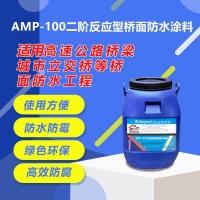 AMP-100二阶反应型粘结桥面防水层专业生产厂家
