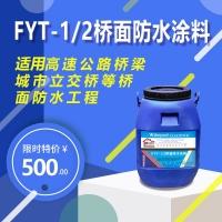 fyt厂家直销 fyt涂料生产 fyt桥面防水
