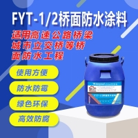 FYT-1橋面防水涂料生產廠家