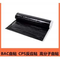 BAC自粘 CPS反應粘 高分子自粘防水卷材廠家