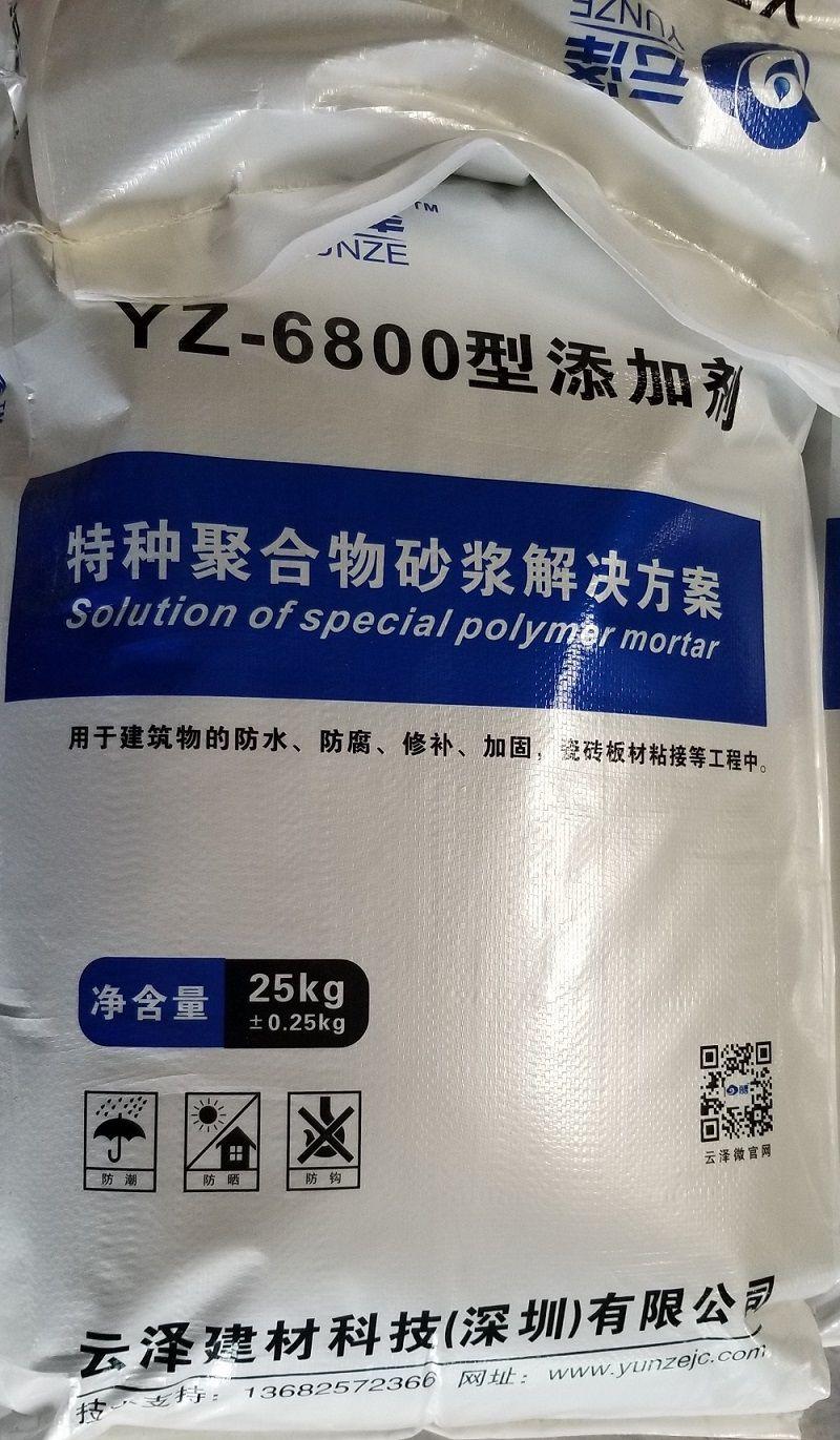 云泽YZ-6800聚合物砂浆添加剂照片