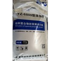 防水砂浆母料聚合物砂浆添加剂