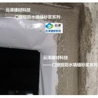 门窗填缝砂浆,铝窗专用填缝砂浆,门框防水填缝砂浆