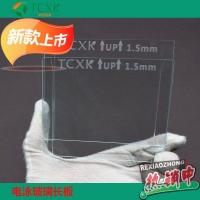 WB蛋白电泳制胶用玻璃板垂直槽短玻璃片180-1507代伯乐