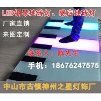 LED钢琴地砖灯、音乐钢琴地砖灯、键盘地砖灯、钢琴地板灯