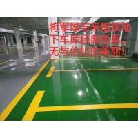 销售施工 环氧树脂地坪漆高端地坪涂料 油漆防尘 耐磨耐冲击