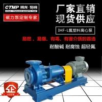 IHF50-32-250耐酸循环泵抽盐酸防腐泵