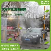 供應消毒通道設備 汽車殺毒系統紅外線遠程遙控