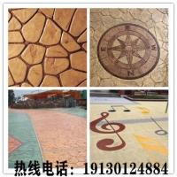 壓模水泥混凝土、彩色壓花路面、彩色壓印地坪