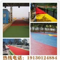 庆阳彩色陶瓷颗粒地坪、防滑路面