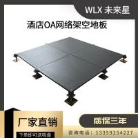 宝鸡防静电地板厂家 HPL防静电地板批发 OA网络地板多钱一