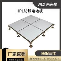 平凉陶瓷防静地板厂家_OA网络地板_hpl防静电地板