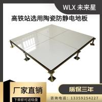庆阳防静电地板厂家 HPL防静电地板多钱一平 WLX未来星