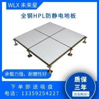 全钢活动地板多钱一平  宁夏固原防静电地板厂家WLX
