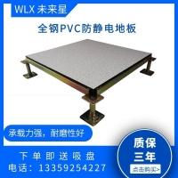山西运城防静电地板厂家 全钢活动地板价格多钱一平WLX