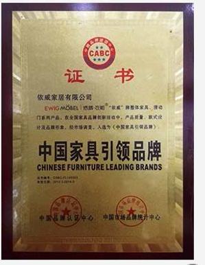 中国家具引领品牌