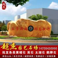 广东英德批发天然黄蜡石大型招牌石刻字石门牌石